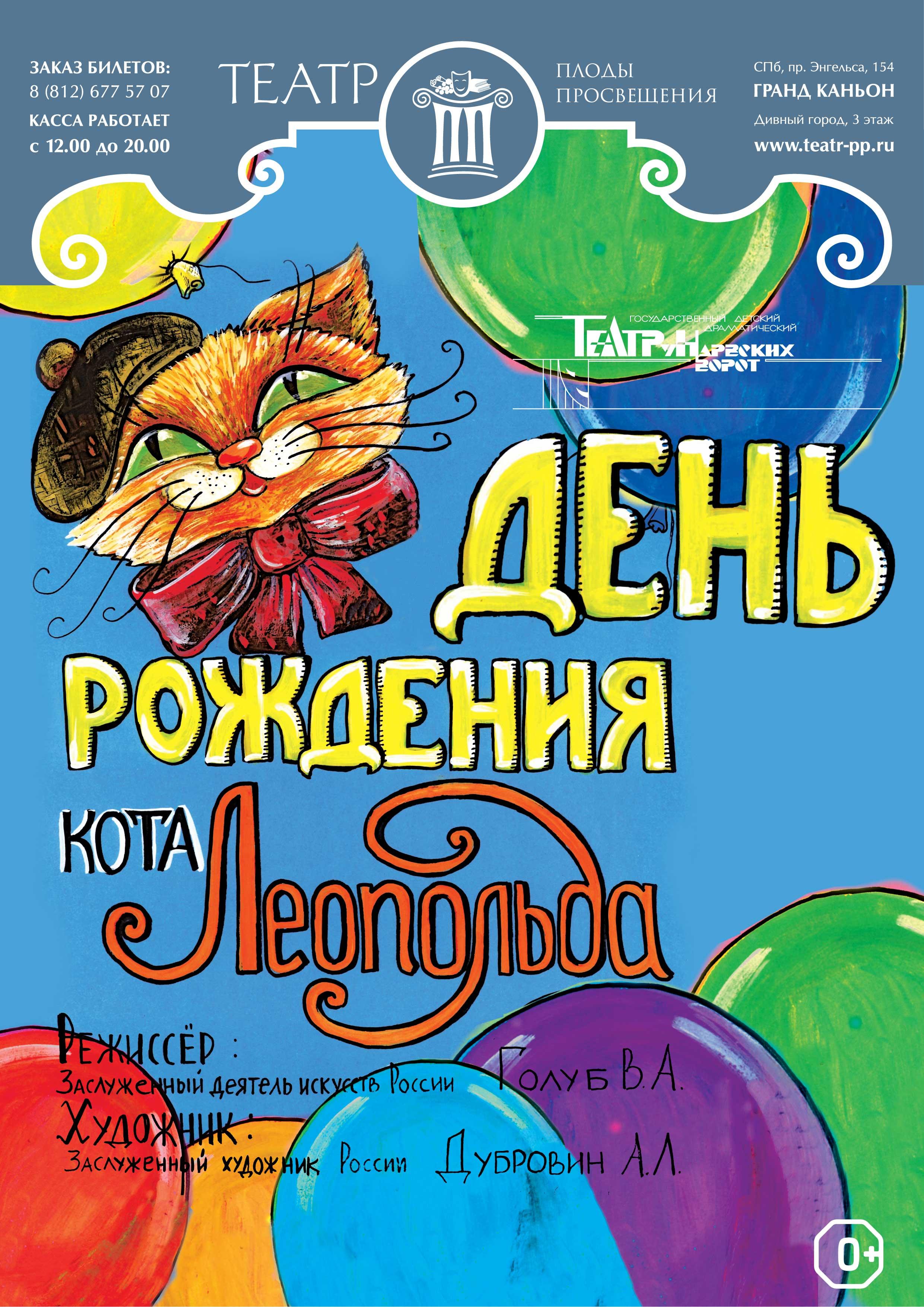 Театр плоды просвещения билеты билеты на концерт смолянинова